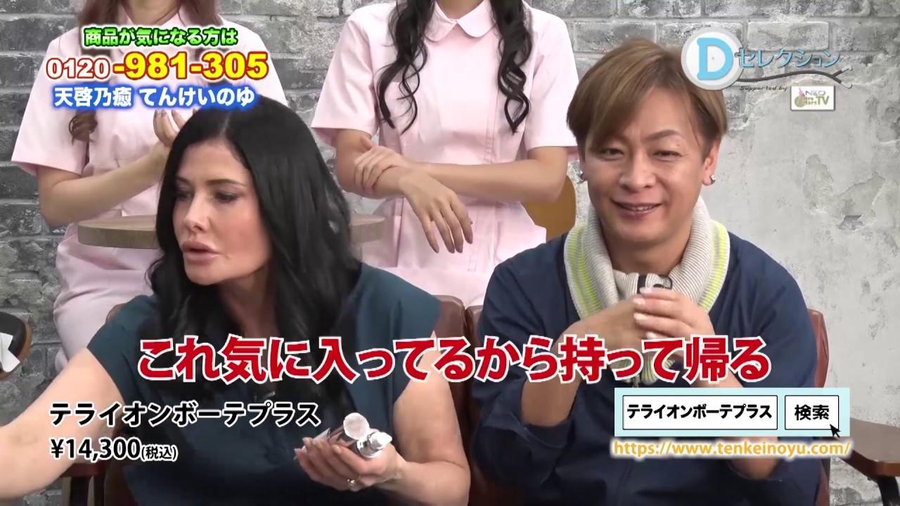 テラヘルツ波 テライオンボーテプラス ミセスマートTV映像2019・11・23 渡辺直美さん使用 超振動波により身体の中から代謝をあげる 美容クリーム