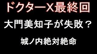 ドクターx 2016の最終回は城之内こと 内田有紀が膵臓の末期がん。ついに...