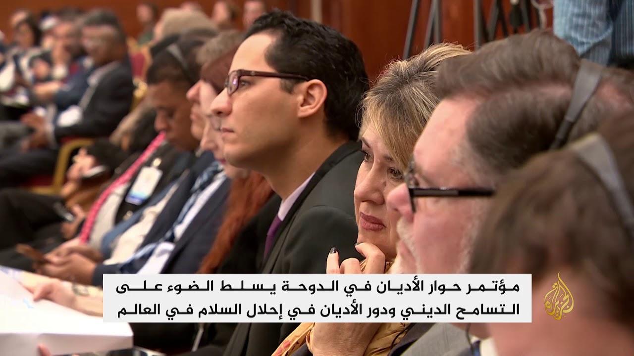 الجزيرة:انطلاق فعاليات مؤتمر الدوحة الـ13 لحوار الأديان بالدوحة