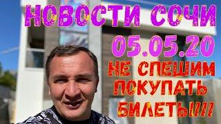 Новости Сочи 05 05 2020г Не спешим покупать БИЛЕТЫ