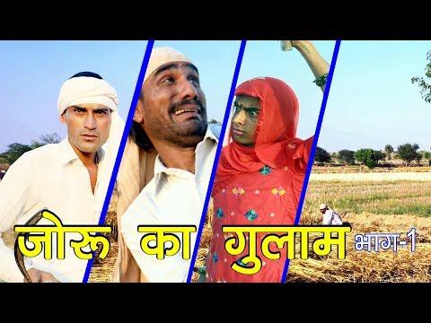 #Joru_Ka_Gulam जोरू का गुलाम भाग -1 Rajasthani Haryanvi Comedy Video