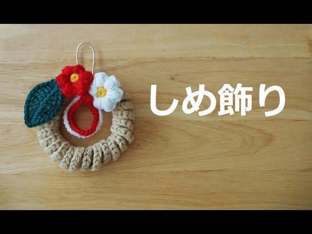 かぎ針編み お正月飾り しめ飾り 일본 설날 장식 뜨기