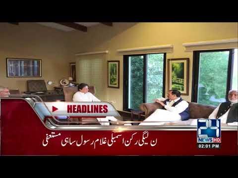 News Headlines | 2:00 PM | 17 May 2018 | 24 News HD