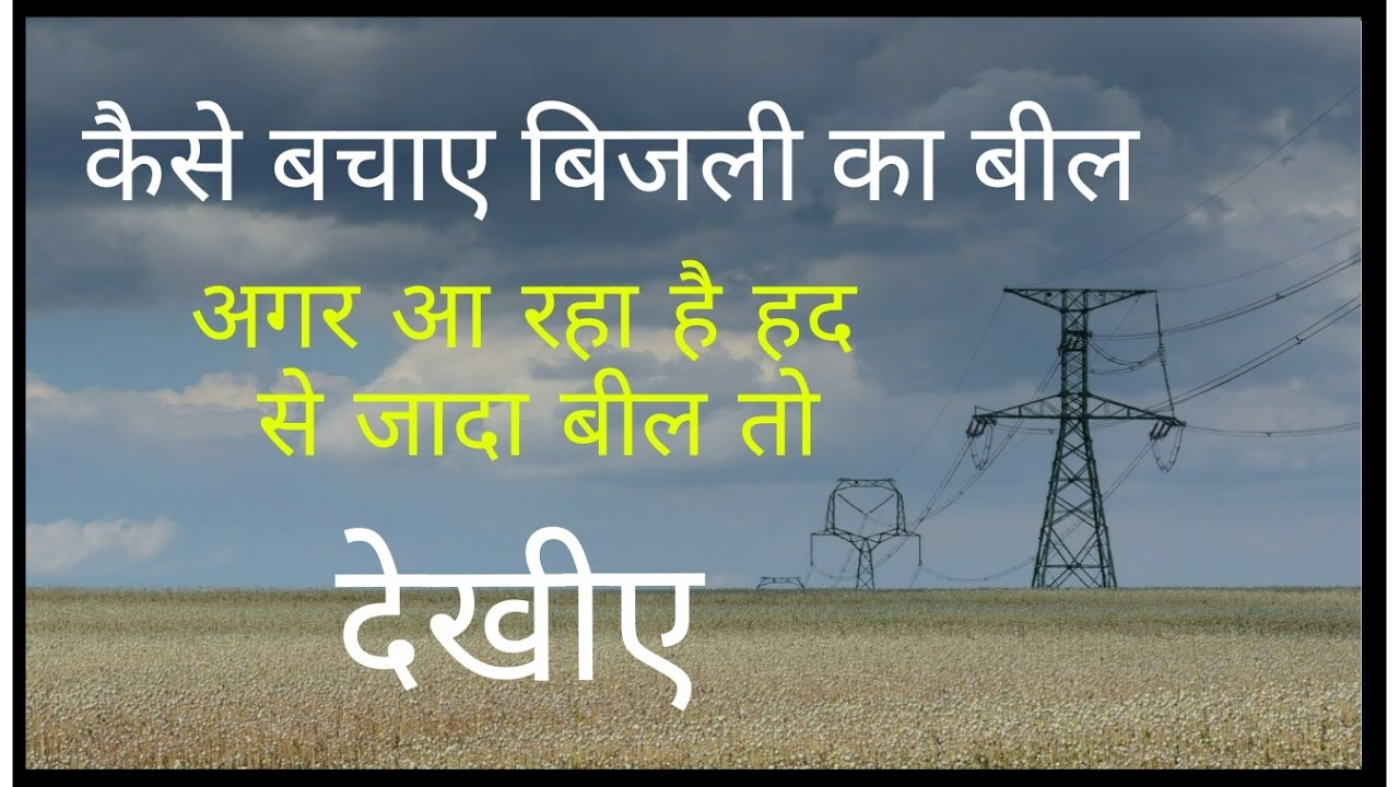 save electricity tips in hindi