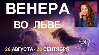 ВЕНЕРА ВО ЛЬВЕ 26 августа - 20 сентября 2017г.- астролог Вера Хубелашвили