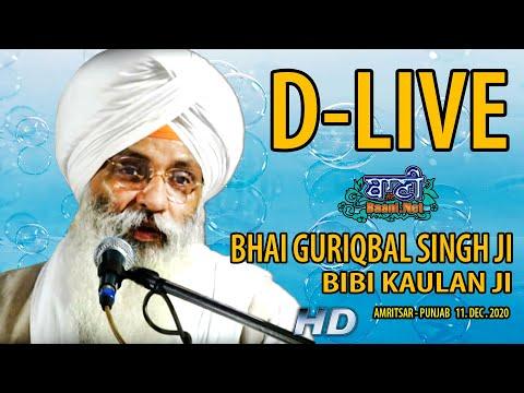 D-Live-Bhai-Guriqbal-Singh-Ji-Bibi-Kaulan-Ji-From-Amritsar-Punjab-11-Dec-2020