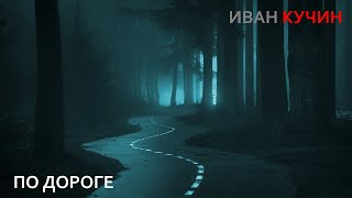 Смотреть клип Иван Кучин - По Дороге