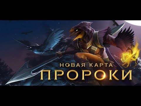 видео: heroes of newerth [hon]: new map prophets Обзор