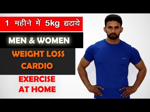 Weight Loss Cardio EXERCISE MEN & WOMEN AT Home ( Hindi/English/Urdu )