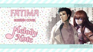 Cover images Melody Note (Renata Kirilchuk) - Fatima (russian cover) Steins;Gate 0 OP TV-size