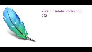 Работа с Adobe Photoshop CS2 урок