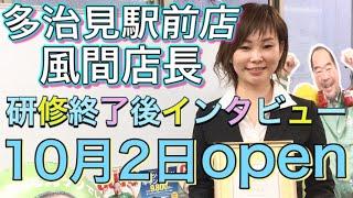 岐阜県 レンタカー 多治見駅前店 研修後インタビュー