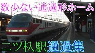 名鉄名古屋本線二ツ杁駅通過集+α