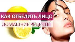 🔴 КАК ОТБЕЛИТЬ ЛИЦО В ДОМАШНИХ УСЛОВИЯХ  ★ Women Beauty Club