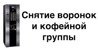 Обслуживание кофейного автомата  Снятие воронок и кофейной группы(, 2016-06-13T23:24:51.000Z)