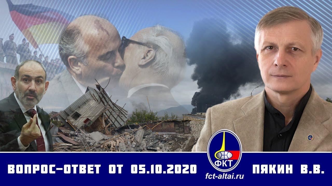 Валерий Пякин. Вопрос-Ответ от 5 октября 2020 г.