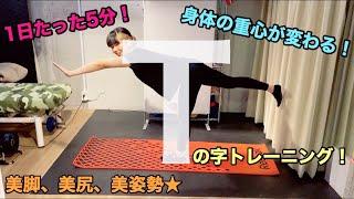 【宅トレ】Tの字トレーニングで《セルフ姿勢矯正》!?筋トレ前にするとより効果アップ!【身体の重心、使い方、美脚、美尻、効率アップ、体幹】