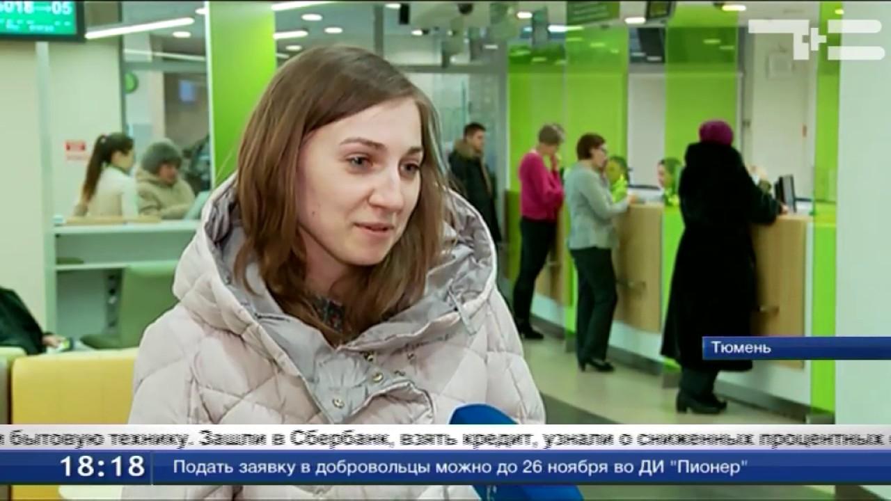 сбербанк россии взять кредит наличными пенсионеру Отчет Главы