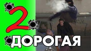 Сериал,фильм ДОРОГАЯ 2 серия. Криминал,детектив 2013