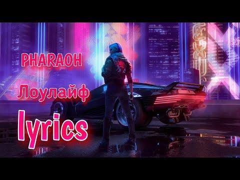 PHARAOH - Лоулайф (Lyrics/Текст песни)