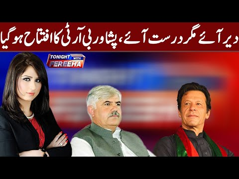 Tonight with Fareeha - Thursday 13th August 2020