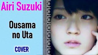 Airi Suzuki - Ousama no Uta (Cover by Michiyo)