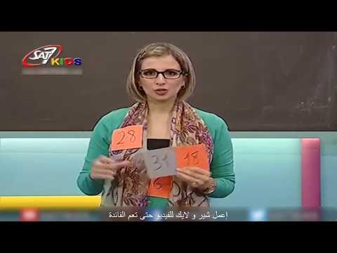 تعليم الحساب للاطفال بالانجليزية م (SUM Numbers) المستوى 3 حلقة 24 | Education for Children