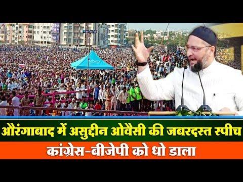 औरंगाबाद में असुदुद्दीन ओवैसी की जबरदस्त स्पीच, कांग्रेस बीजेपी को धो डाला Asaduddin Owaisi Speech