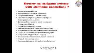 Бизнес Орифлейм через интернет. Как заработать в Oriflame