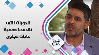 يحيى خالد - الدورات التي تقدمها محمية غابات عجلون