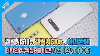 갤럭시S10 화이트 vs S10e 옐로 vs 아이폰XR 블루 디자인 & 색상 비교! 사전예약 전에 꼭 보세요
