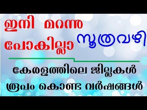 സൂത്ര വഴി Remember Kerala States 14 Districts formed Year  CODE Gurukulam  PSC Coaching Classes