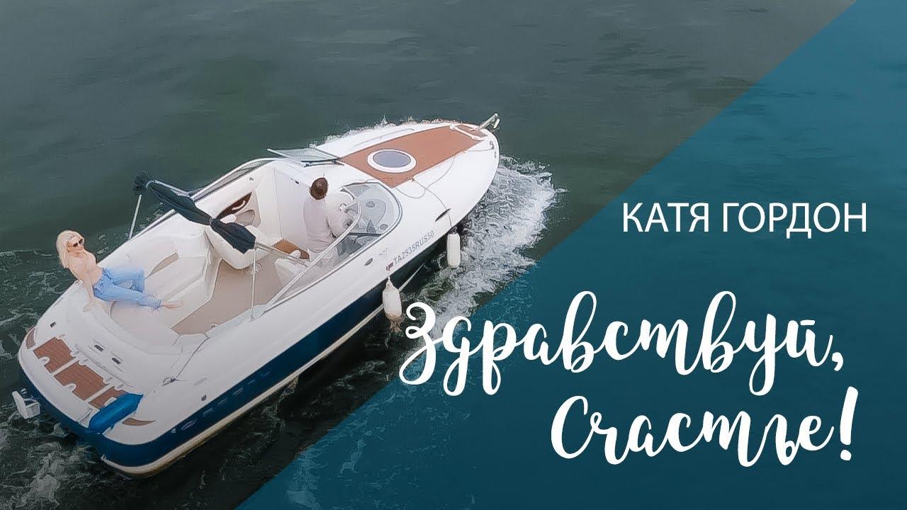 Катя Гордон - Здравствуй, счастье! ПРЕМЬЕРА! 27.08.2021
