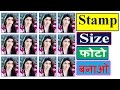 how to make stamp size photo in photoshop 7.0 | create stamp size