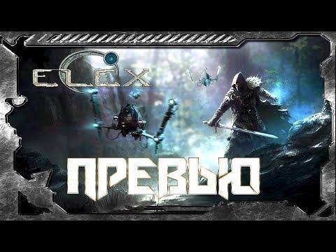 ELEX - Превью Обзор Новой RPG От Piranha Bytes