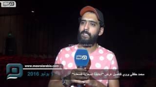 مصر العربية | محمد حفظي يروي تفاصيل عرض