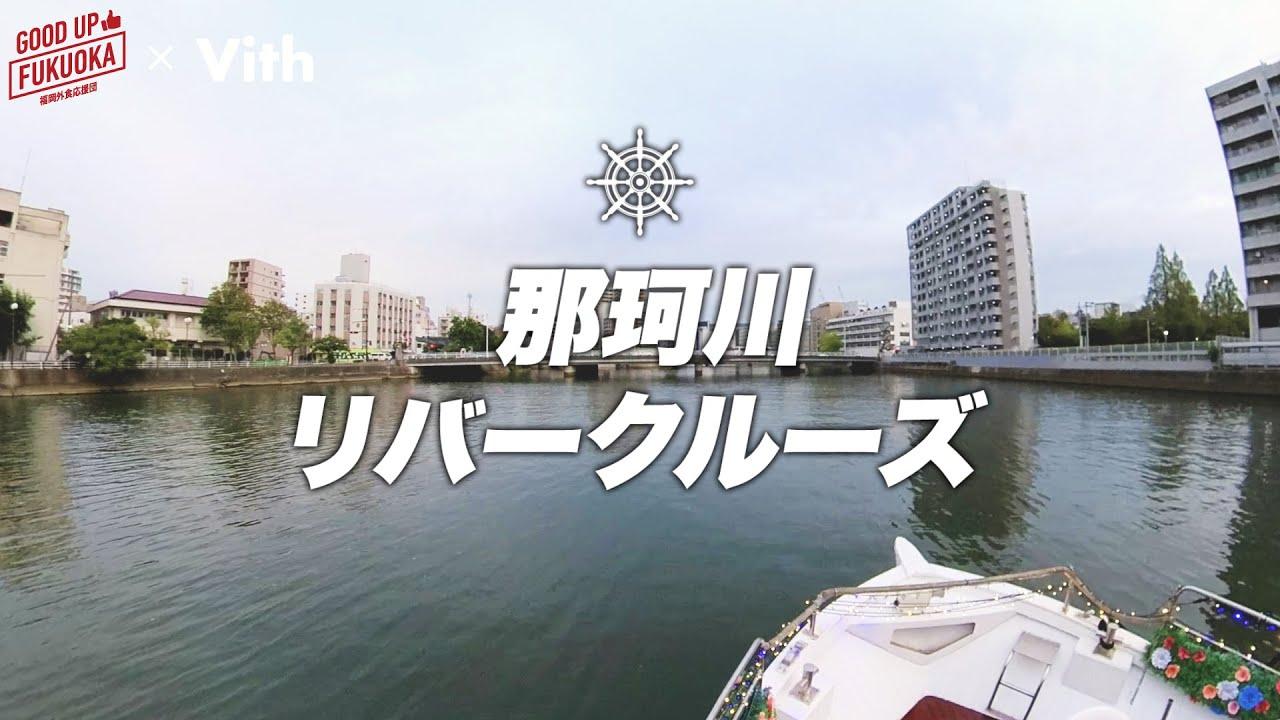 福岡を体感できる那珂川水上バス【那珂川リバークルーズ】