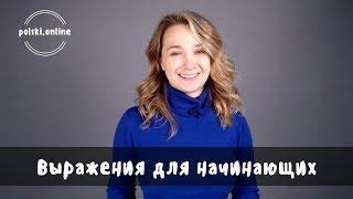 Polski.online | Польские выражения для начинающих + конспект
