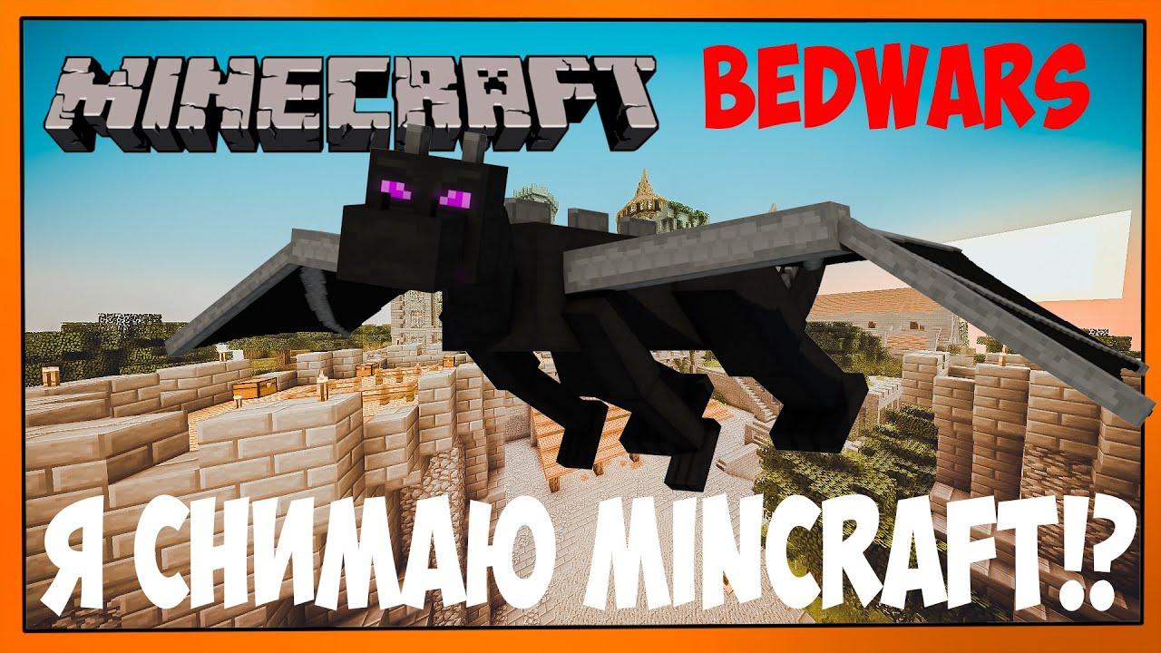 Я Снимаю Minecraft!? L Bedwars|всякая хрень в майнкрафт