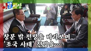 [돌발영상] 전망 좋았던 방 / YTN