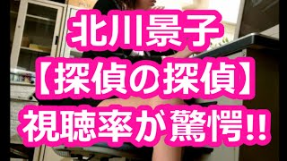 北川景子主演 本格アクション「探偵の探偵」驚愕の視聴率 souce:sponich...