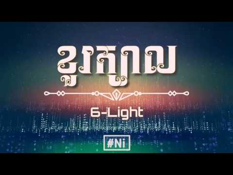 6-Light ~ ខួរក្បាល​ Khur khbal - Khmer Original Song 2017