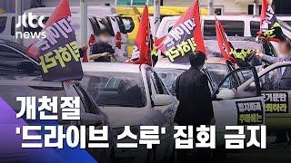 개천절 '드라이브 스루' 집회도 금지…해당 단체들 반발 / JTBC 아침&