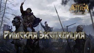 Total War: ATTILA Римская Экспедиция - Отпуск в Сардинии #8