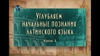 Латинский язык. Урок 2.1. Латинские числительные и римский календарь