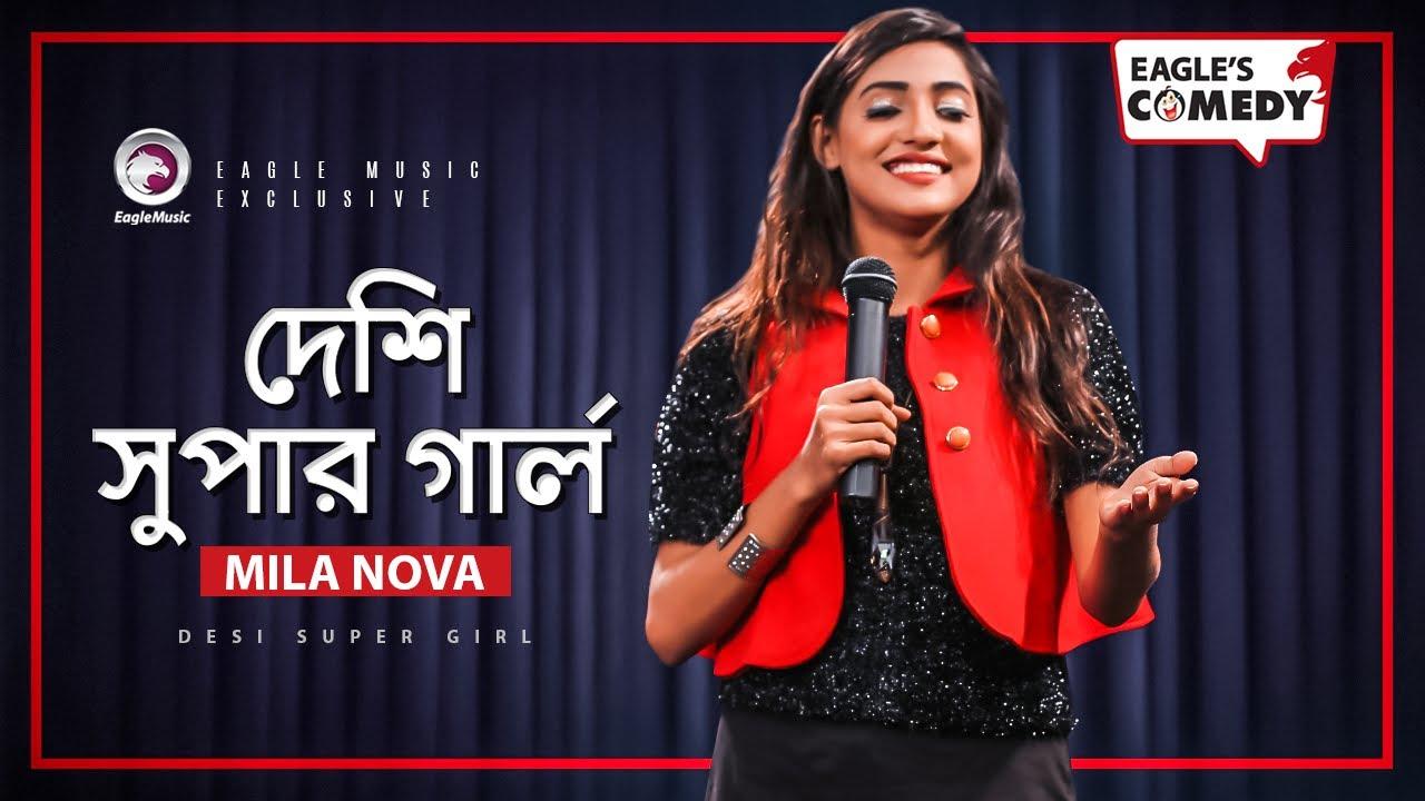 Desi Super Girl   দেশি সুপার গার্ল   Stand Up Comedy   Mila Nova   S1 E40