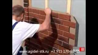 Видео по монтажу цокольных панелей(Монтаж цокольных панелей видео., 2013-08-02T08:03:04.000Z)