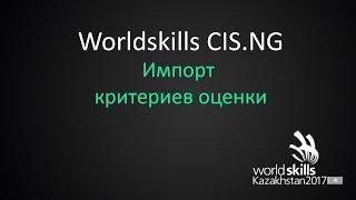 Worldskills CIS.NG. Импорт критериев оценки