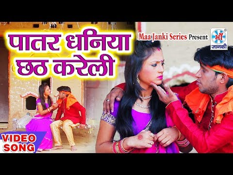 मुन्नीलाल प्यारे का हिट छठ गीत -Patar Dhaniya Chhath Kareli-पातर धनिया छठ करेलि -MunniLal Pyare 2017