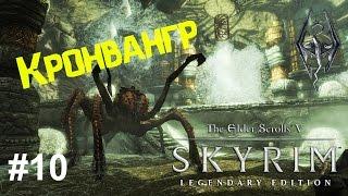 Паучий Кронвангр. Сага о Бардах #10. Прохождение Скайрим. Skyrim Perkus Maximus